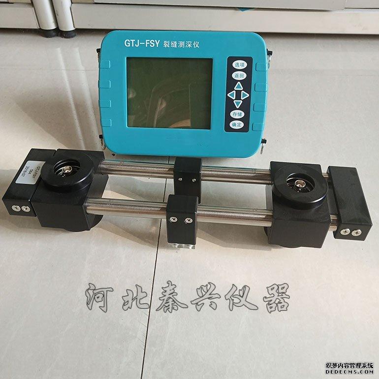 GTJ-FSY型 裂缝深度测试仪、宽度测试仪