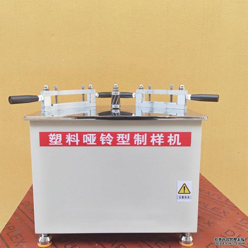 XYZ-20哑铃型制样机