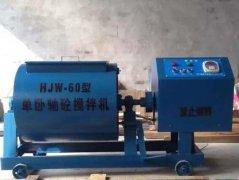 60升单卧轴强制式混凝土搅拌机