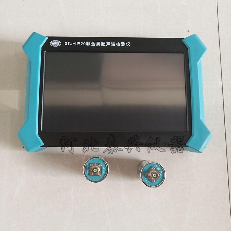 GTJ-U910/U920非金属超声波检测仪