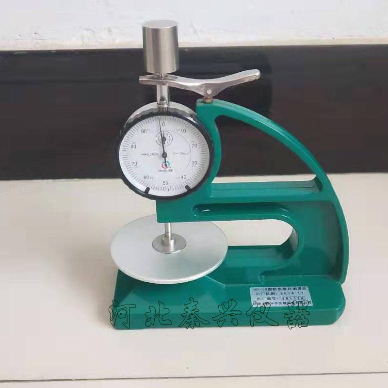 HD-10型防水卷材测厚仪  台式测厚仪使用方法