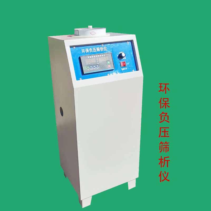 FSY-150 环保负压筛析仪